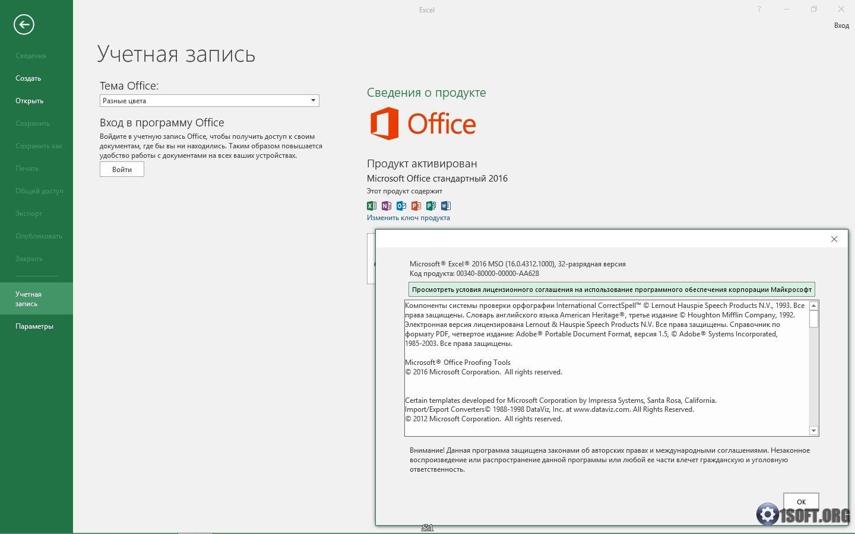 office 2016 скачать rutracker