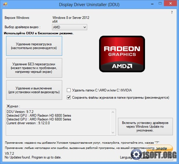 Display Driver Uninstaller 18.0.1.5