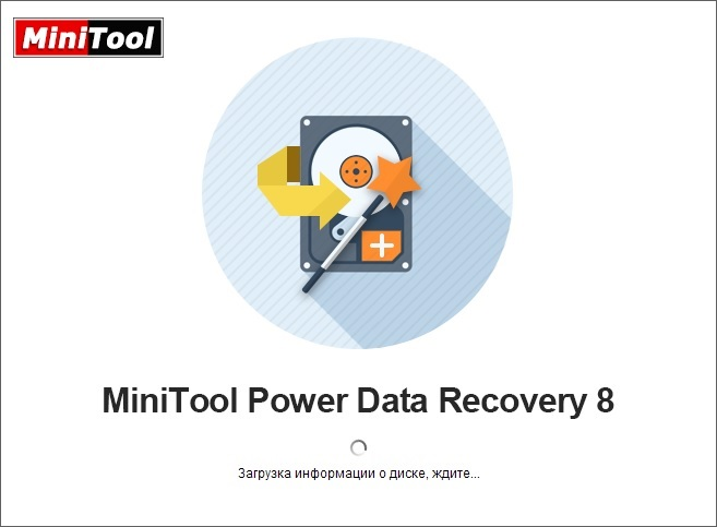 Power Data Recovery 8.8